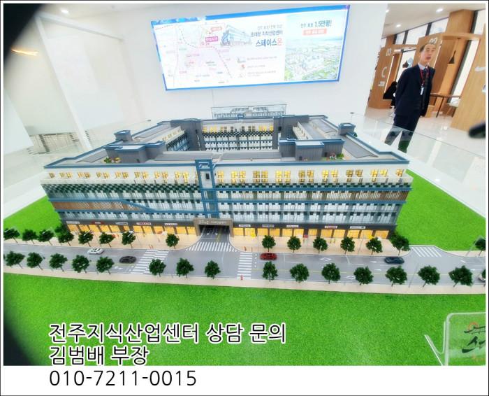 전주지식산업센터 분양
