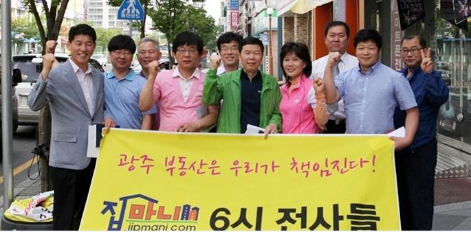 집마니 회사 소개